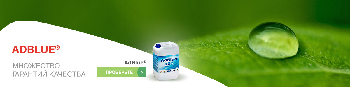 Car services / AdBlue